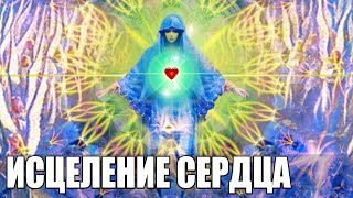 Download Лучшая Медитация Исцеление Сердца, Вен и Сосудов | Лекарство для Нового Сердца, Разблокировка чакры. Video