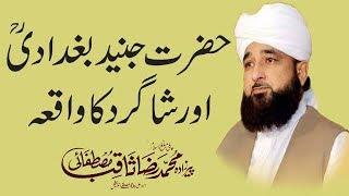 Hazrat Junaid Baghdadi (R.A) aur Shagird Ka Waqia Bayan by Moulana Raza Saqib Mustafai