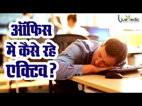 दफ्तर में आने वाले आलस और सुस्ती को दूर करे यह 6 तरीके - Top 6 Tips To Overcome Laziness At Office
