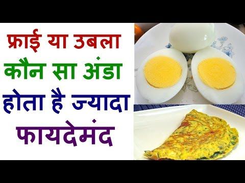 फ्राई या उबला अंडा में कौन सा होता है ज्यादा फायदेमंद - Boiled Eggs Vs Fried Eggs In Hindi