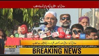 Former president Asif Ali Zardari addresses Sadiqabad Jalsa   2 Dec 2018   Public News