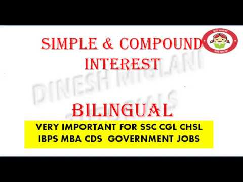 SIMPLE INTEREST COMPOUND INTEREST PRACTICE SESSION BILINGUAL HINDI AND ENGLISH MEDIUM