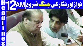 Nawaz Sharif vs Ch Nisar - Ab Kya Ho Ga?? - Headlines 12 AM - 14 February 2018 | Dunya News