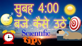 सुबह 4 बजे कैसे उठें ? how to wake up at 4 am?  Benefits of waking up early in the morning in Hindi?