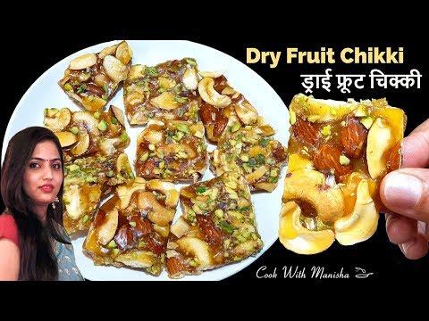 Dry Fruit Chikki-Makar Sankranti Recipes-Lonavala Famous Dry Fruit chikki-ड्राई फ्रूट चिक्की-Brittle