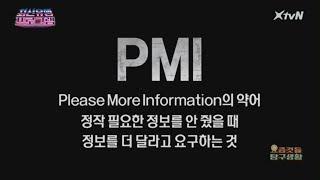 Download [7회 선공개] TMT, TMI만 알고 TMS, TMJ, PMI는 모른다고?? [최신유행 프로그램] Video