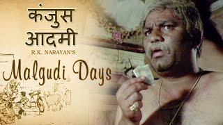 Malgudi Days - मालगुडी डेज - Episode 53 - The Hoard - महाकंजूस