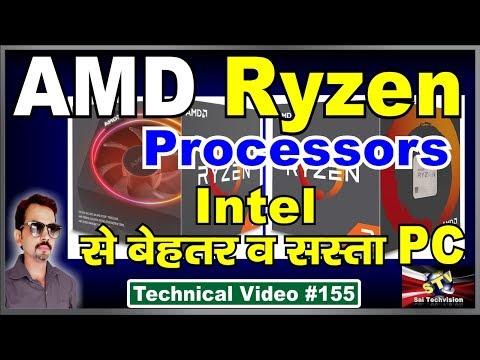 AMD Ryzen Processors Explained ! Batter than Intel Processor #155