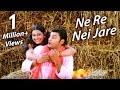 Top Odia Item Song - Ne Re Nei Jare ନେ ରେ ନେଇଯାରେ | BOBAL