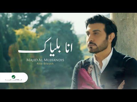 Xxx Mp4 Majid Al Muhandis … Ana Blayak Video Clip ماجد المهندس … انا بلياك فيديو كليب 3gp Sex