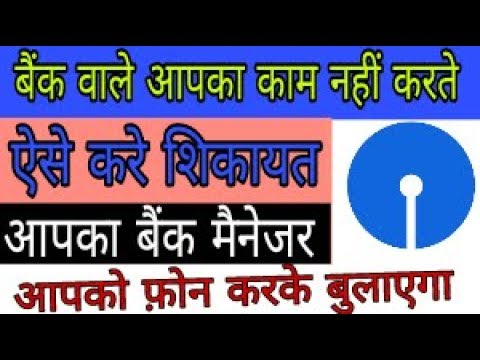 How to online complaint in state bank of india (hindi)