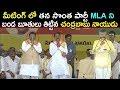 Chandrababu Naidu Insults His Party MLA Masthan Rao At Nellore Public Meeting AP Politics