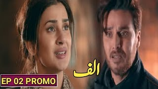 Alif - EP 02 Teaser - 5th Oct 2019 | Alif Episode 2 Promo | HAR PAL GEO DRAMAS || Alif Episode 2