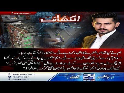 ATM cards hacking in Pakistan | Inkashaf | 10 December 2017 | 24 News HD
