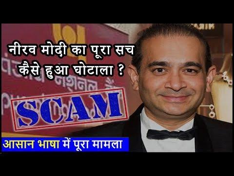NIRAV MODI-सनसनीखेज खुलासा | कौन है पीएनबी बैंक घोटाले के पीछे | असल सच्चाई उड़ा देगी होश |#Trending
