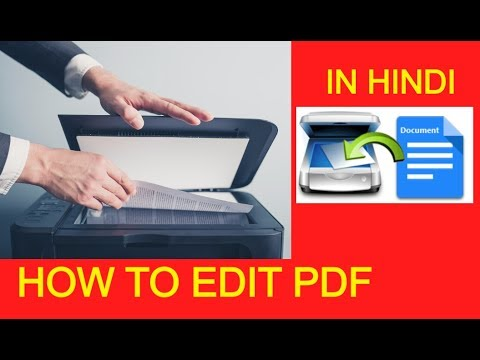 Edit Scanned Documents (PDF) In Hindi 2017