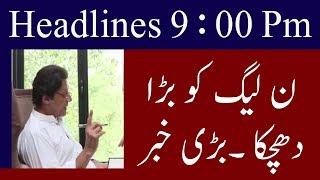 News Headlines Pakistan | 9 Pm | 4 August 2018