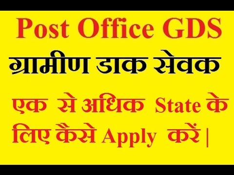 Post Office GDS | How to apply for more than one state| Post Office GDS |