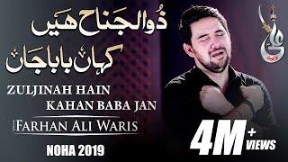 Farhan Ali Waris | Haider Haider | Manqabat | 2015 - PakVim