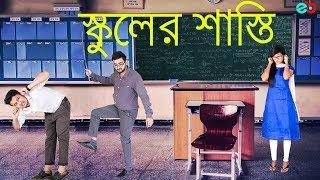 Punishment Of School Life | স্কুলের শাস্তি | Prank King Entertainment | Funny Video 2017