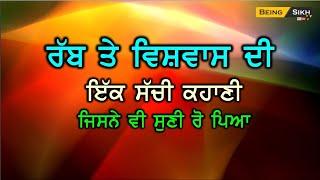Miracle of Gurbani II True story II Gurbani motivational story II Being Sikh
