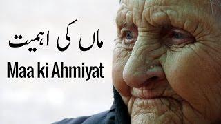 Maa ki Ahmiyat ┇ ماں کی اہمیت ┇ Emotional Video ┇ IslamSearch.org