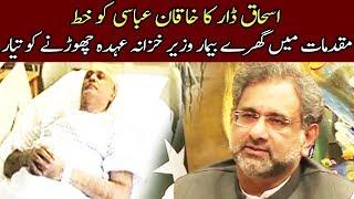 Muqadmaat Main Ghare Ishaq Dar Uhda Chorne Ko Tayar - Headlines 9 PM 22 November 2017 | Aaj News