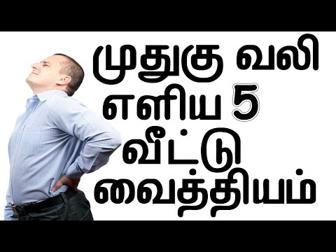 5 Effective Home Remedies For Back Pain