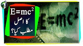 E = mc^2  Explained Urdu Hindi