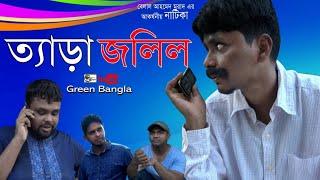 শশুর বাড়ির ইফতারি নিয়ে নাটিকা। ত্যাড়া জলিল। Tera jolil। Belal Ahmed Murad।Sylheti Natok।Bangla Natok