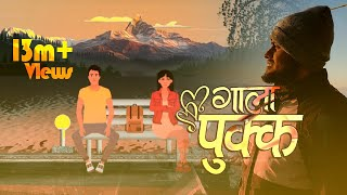 Sujan Chapagain || Gala Pukka - Ma Fakauchu Bhanera Hola  [Official Lyrical Video] || Shailesh Giri