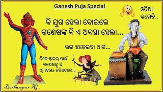 ଗଣେଷ ପୂଜା କମେଡ଼ି, Ganesh Puja Special Odia Comedy Funny Video Berhampuriya Language || Berhampur Aj..
