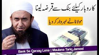 """Bank Se Qarza Lena"" Maulana Tariq Jameel Latest Bayan 21 October 2018"