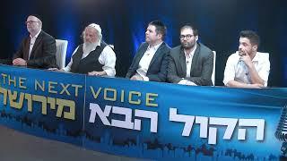 הקול הבא מירושלים I מאיר ריבקין I לפעמים Hakol Haba S2 I Meir Rivkin I Lifamim I