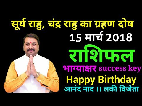 16 March Exam Mantra   15 March 2018  Daily Rashifal ।Success Key   Happy Birthday  Best Astrologer
