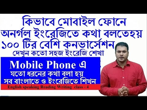 Learn Mobile । Phone English Conversation - English Speaking, Reading, Writing and Listening class 1