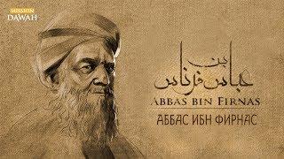 Выдающиеся Умы Ислама #4: Аббас ибн Фирнас - Отец мировой авиации | عباس بن فرناس