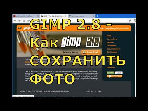 GIMP 2.8 Как в Редакторе  Изменить Фото и Сохранить в Нужном Формате. Конвертация фотографий #PI