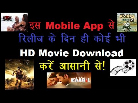 How to Download Movie in Mobile Phone? मोबाईल फोन में  Movie कैसे डाऊनलोड करें। (In Hindi)