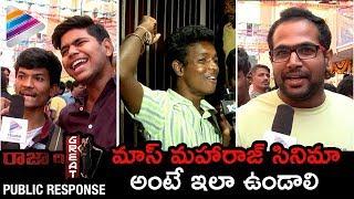 Raja The Great Movie Mass Audience Response | #RajaTheGreat Public Response | Ravi Teja | Mehreen