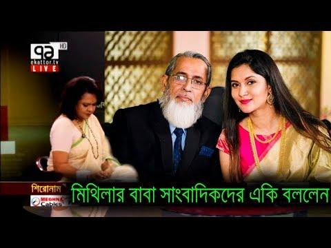Xxx Mp4 মিথিলা সমালোচনায় তার বাবার কথা শুনলে চমকে যাবেন Mithila Fahmi Video SS BANGLA NEWS 3gp Sex