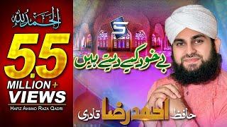 Hafiz Ahmed Raza Qadri, New Naat 2017,be khud kiye dete hain , Ramzan Naats Album, by STUDIO5