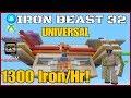 Minecraft Iron Beast 32 Universal ( PC 1.11 / XBox / PS / Switch ) [ 1300 Iron/Hr Iron Farm ]