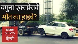 Yamuna Expressway क्यों बन रहा है मौत का Highway? (BBC Hindi)