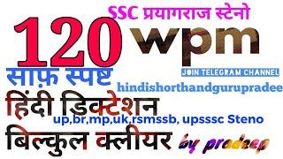 Hindi dictation Shorthand 100wpmssc Steno upsssc aps - study concept