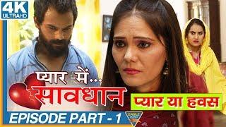 Pyar Ya Hawas Episode 01 || Pyar Mein Savdhan Hindi Web Series || Eagle Web Series