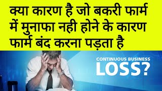 How to Get 10 Lacs Security free loan for Goat Farm | SBI