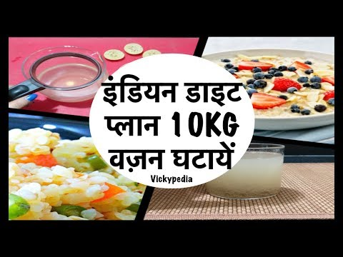 Summer Indian Diet Plan For Weight Loss Hindi   Veg Plan   How to Lose Weight Fast 10Kg in 10 Days
