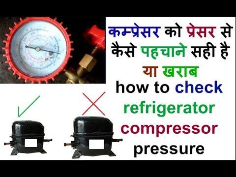 how to check refrigerator compressor pressure ( refrigerator compressor pressure kaise check kare)