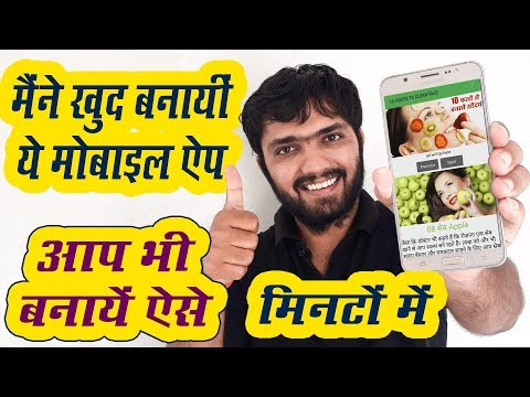 Simple Way to Build Own Mobile App | Without Coding | आसान और सरल तरीके से